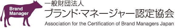 一般財団法人 ブランド・マネージャー認定協会