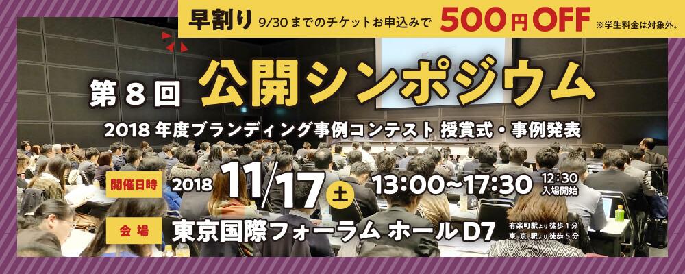 第8回公開シンポジウム 2018年度ブランディング事例コンテスト 授賞式・事例発表 2018年11月17日(土)東京国際フォーラムにて開催!